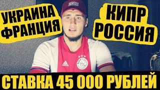 СТАВКА 45 000 РУБЛЕЙ КИПР РОССИЯ УКРАИНА ФРАНЦИЯ ОТБОР ЧМ 2022