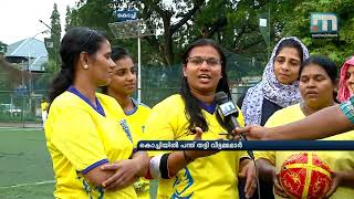 Housewives join together for a football match | mathrubhumi news