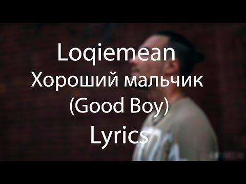 Loqiemean — Хороший мальчик (Good Boy) Lyrics | СЭА 2019 | Текст песни