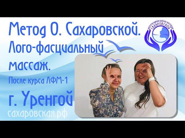 Метод О.  Сахаровской.  Лого-фасциальный массаж.  После курса ЛФМ-1. г.  Новый Уренгой. 5-6 сентября