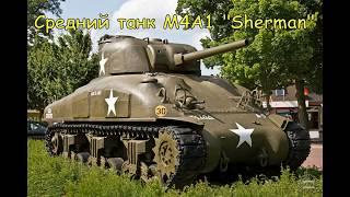 Танки США периода Второй мировой войны