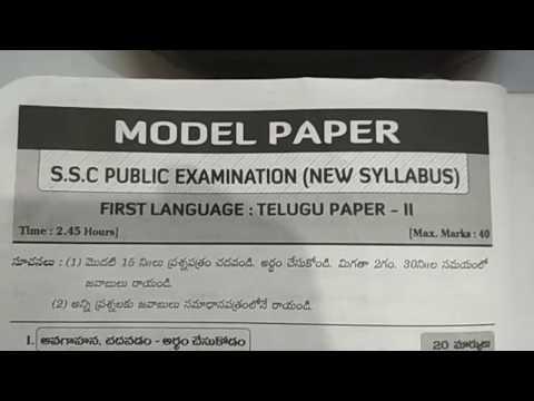 SSC Public Exam Telugu Subject Model Paper II | Telangana Syllabus