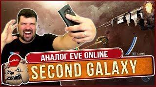🔥ХИТ ГОДА! Second Galaxy - Мобильная EVE online на Андроид и iOS