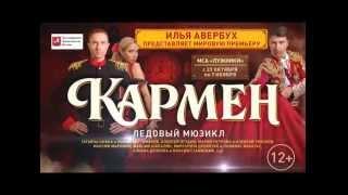 «Кармен». Ледовый мюзикл Ильи Авербуха. Уже в Москве!