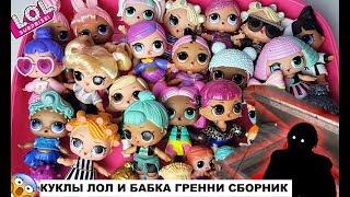 СБОРНИК МУЛЬТИКОВ! КУКЛЫ ЛОЛ И БАБКА ГРЕННИ все серии подряд #lolsurprise #doll #лол