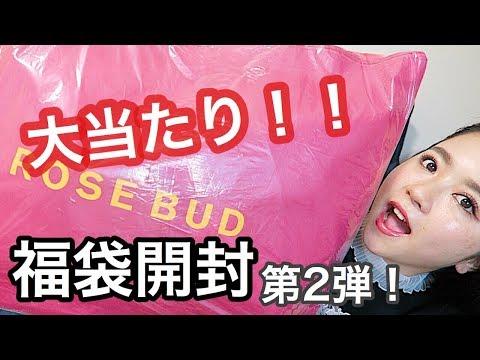 【福袋 2019】総額50,700円相当!ROSE BUDの福袋が超お得!!