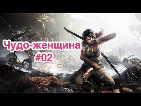 Tomb Raider 2013 полное прохождение кампании #02 Чудо-женщина