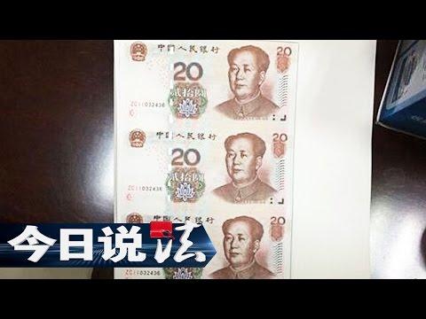 《今日说法》 20170415 追踪假币源头 | CCTV