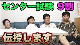 【センター試験】理系大学生が9割取る方法教えます!!!(かっと) センター試験 検索動画 16