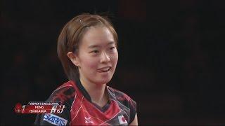 【ダイジェスト 韓国OP2017】女子シングルス決勝 石川佳純vsフォン・ティエンウェイ(シンガポール)