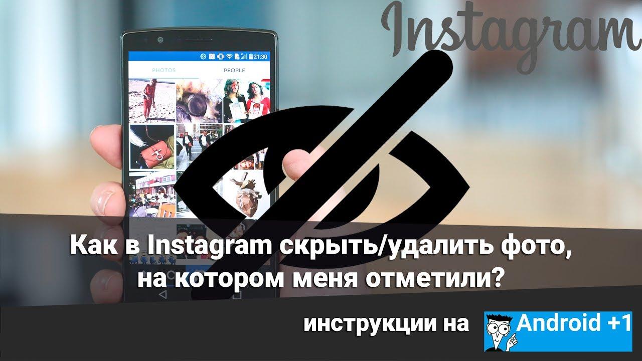 Как в Instagram cкрыть/удалить фото, на котором меня ...
