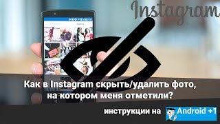 Как в Instagram cкрыть/удалить фото, на котором меня отметили?