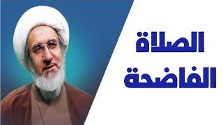 الصلاة الفاضحة - الشيخ حبيب الكاظمي