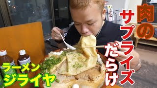 【大食い】秘密だらけのすり鉢 ラーメンジライヤ【デカ盛り】 thumbnail