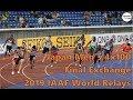 Japan Final Exchange - Men's 4x100m - Slow Motion | 2019 IAAF World Relays