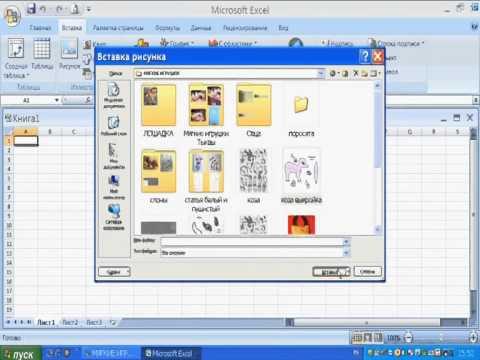 Как увеличить размер изображения в программе Excel - YouTube