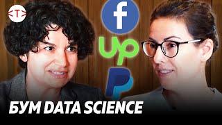 Бум Data Science Все о работе аналитика данных от руководителя команды в PayPal Upwork и Facebook