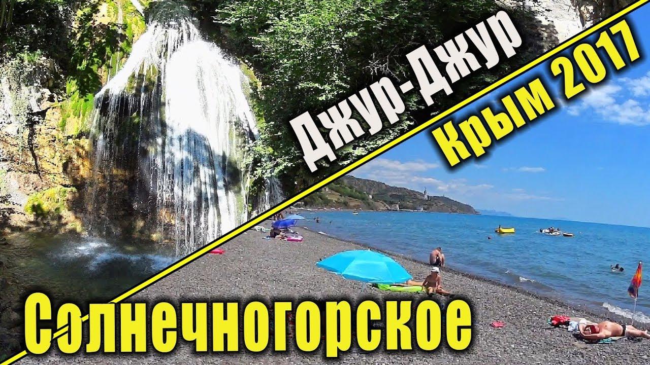 Водопад Джур-Джур . Солнечногорское Крым 2017 . Пеший поход к морю