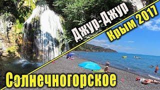 видео Походы по Крыму летом и осенью 2017