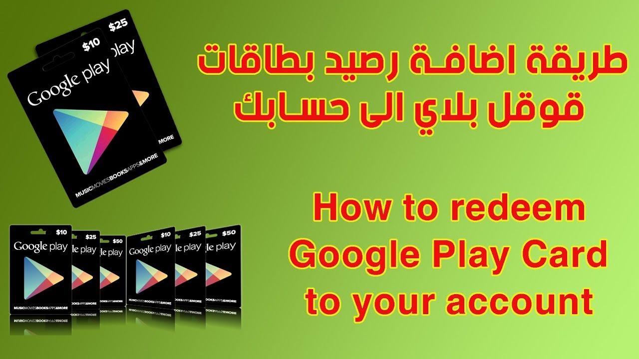 0ad5d196f شرح اضافة بطاقة قوقل بلاي - How to redeem google card - YouTube