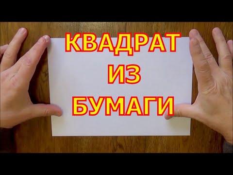 Как сделать двойной квадрат из бумаги