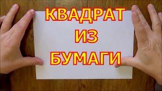 Как сделать квадрат из бумаги. Двойной квадрат.