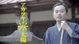 DEJI【MV】「アカツキの太陽」