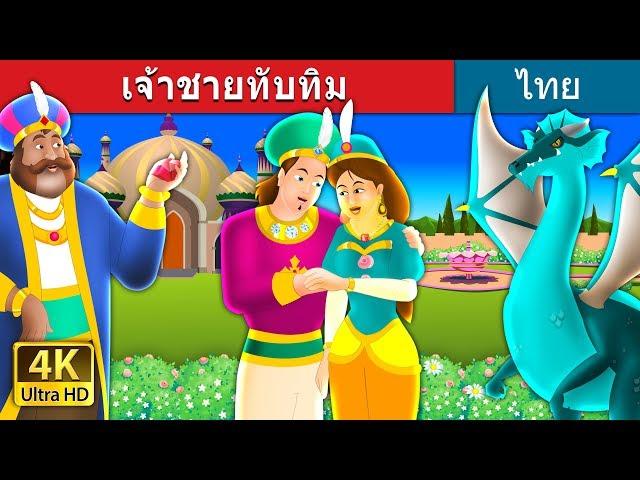 เจ้าชายทับทิม | นิทานก่อนนอน | Thai Fairy Tales