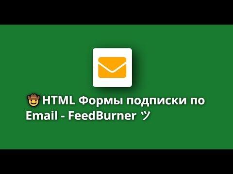 Готовые HTML Формы Подписки для Рассылки по Email