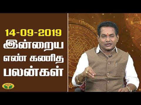 இன்றைய எண் கணித பலன்கள் | Numerology | 14th september | Nalai Namadhe | Jaya TV  SUBSCRIBE to get more videos  https://www.youtube.com/user/jayatv1999  Watch More Videos Click Link Below  Facebook - https://www.facebook.com/JayaTvOffici...  Twitter - https://twitter.com/JayaTvOfficial  Instagram - https://www.instagram.com/jayatvoffic... Category Entertainment    Nalai Namadhe :          Alaya Arputhangal - https://www.youtube.com/playlist?list=PLljM0HW-KjfovgoaXnXf53VvqRz_PxjjO          En Kanitha Balangal - https://www.youtube.com/playlist?list=PLljM0HW-KjfoL5tH3Kg1dmE_T7SEpR1J2          Nalla Neram - https://www.youtube.com/playlist?list=PLljM0HW-KjfoyEm5T9vnMMmetxp4lMfrU           Varam Tharam Slogangal - https://www.youtube.com/playlist?list=PLljM0HW-KjfrPZXoXHhq-tTyFEI9Otu8P           Valga Valamudan - https://www.youtube.com/playlist?list=PLljM0HW-KjfqxvWw7jEFi5IeEunES040-          Bhakthi Magathuvam - https://www.youtube.com/playlist?list=PLljM0HW-KjfrT5nNd8hUKoD49YSQa-2ZC          Parampariya Vaithiyam - https://www.youtube.com/playlist?list=PLljM0HW-Kjfq7aKA2Ar4yNYiiRJBJlCXf  Weekend Shows :           Kollywood Studio - https://www.youtube.com/playlist?list=PLljM0HW-Kjfpnt9QDgfNogTN66b-1g_T_         Action Super Star - https://www.youtube.com/playlist?list=PLljM0HW-Kjfpqc32kgSkWgCju-kGDWhL7         Killadi Rani - https://www.youtube.com/playlist?list=PLljM0HW-KjfrSjkWIvbThxx7C9vwe5Vhv         Jaya Star Singer 2 - https://www.youtube.com/playlist?list=PLljM0HW-KjfoOaotcyX3TvhjuEJgGEuEE          Program Promos - https://www.youtube.com/playlist?list=PLljM0HW-KjfqeGwhWF4UlIMTB7xj_o38G        Sneak Peek - https://www.youtube.com/playlist?list=PLljM0HW-Kjfr_UMReYOrkhfmYEbgCocE4   Adupangarai :        https://www.youtube.com/playlist?list=PLljM0HW-Kjfpl9ndSANNVSAgkhjm-tGRJ       Kitchen Queen - https://www.youtube.com/playlist?list=PLljM0HW-KjfqKxPq0lVYJWaUhj9WCSPZ7       Teen Kitchen - https://www.youtube.com/playlist?list=PLljM0HW-KjfqmQVvaUt-DP5CETwTyW-4D        Snacks Box - https://www.youtube.com/playlist?list=PLljM0HW-KjfqDWVM-Ab0fwHq-5IHr9aYo       Nutrition Diary - https://www.youtube.com/playlist?list=PLljM0HW-KjfpczntayxtWflRzGK7sDHV        VIP Kitchen - https://www.youtube.com/playlist?list=PLljM0HW-KjfqASHPpG3Er8jYZumNDBHVi        Prasadham - https://www.youtube.com/playlist?list=PLljM0HW-Kjfo__pp2YkDMJo2AzuDWRvxe       Muligai Virundhu - https://www.youtube.com/playlist?list=PLljM0HW-KjfpqbpN4kJRURdSWsAM_AWyb   Serials :      Gopurangal Saivathillai - https://www.youtube.com/playlist?list=PLljM0HW-Kjfq2nanoEE8WJPvbBxusfOw-      SubramaniyaPuram - https://www.youtube.com/playlist?list=PLljM0HW-KjfqLgp2J6Y6RgLQxBhEUsqPq   Old Programs :      Unnai Arinthal : https://www.youtube.com/playlist?list=PLljM0HW-KjfqyINAOryNzyqgkpPiY3vT1     Jaya Super Dancers : https://www.youtube.com/playlist?list=PLljM0HW-KjfqNVozD5DVvr6LJ2koLrZ2x