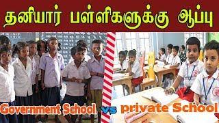 TN Government New Announcement   அச்சத்தில் தனியார் பள்ளிகள்   Government school vs Private School
