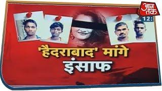 Hyderabad से लेकर Delhi तक गुस्से में है देश, डॉक्टर बिटिया के लिए मांग रहे हैं इंसाफ