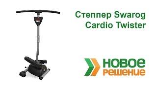Степпер Swarog Cardio Twister (Кардио твистер), обзор, как заниматься
