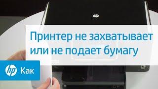 Принтер не захватывает или не подает бумагу(, 2012-10-01T06:59:24.000Z)