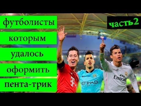 Как называют 5 голов в футболе
