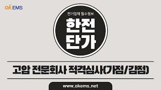 [한전단가] 한전입찰 배전공사 고압전문회사 가점/감점(…