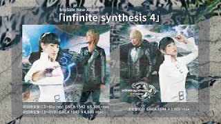 【fripSide】「infinite synthesis 4」 全曲試聴クロスフェード