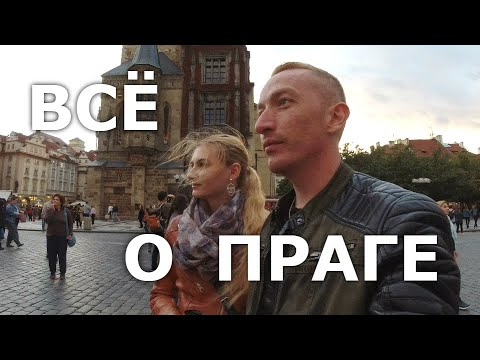 ПРАГА ЦЕНЫ КРАСОТЕНЬ Part2