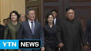 특별수행원 김홍걸에 듣는 평양정상회담 / YTN