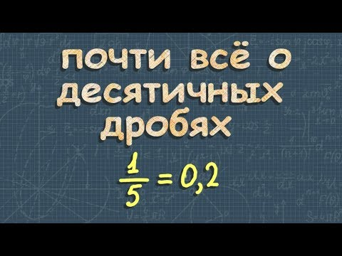 ДЕСЯТИЧНАЯ ДРОБЬ сложение и вычитание десятичных дробей 5 6 класс