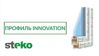 Профильная система Steko Innovation