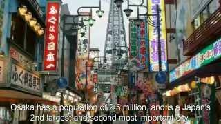 世界三位の経済都市! 大阪 たこ焼きお好み焼きなど食文化多数!