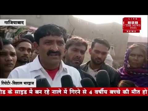 [ Ghaziabad ] गाजियाबाद में नाले में गिरकर 4 वर्षीय बच्चे की मौत / THE NEWS INDIA