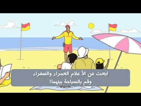 Enjoy the Beach Safely - Arabic