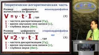 Категория А8. ЕГЭ по информатике и ИКТ 2014.