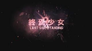 劇場公開オムニバス映画「アリスインプロジェクトtheMOVIE」 『終焉少女...
