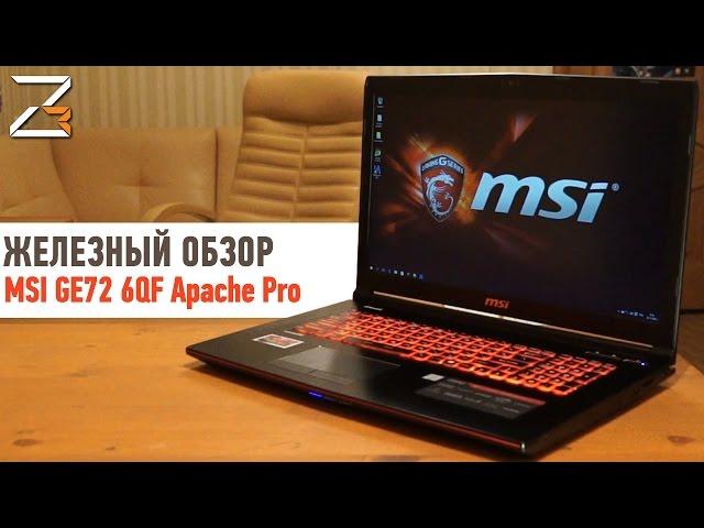 MSI GT72S 6QF DOMINATOR PRO EC RADIO SWITCH DRIVERS FOR MAC DOWNLOAD