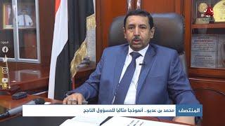 محمد بن عديو .. أنموذجا مثاليا للمسؤول الناجح