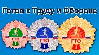 Готов к труду и обороне ГТО, Ставрополь