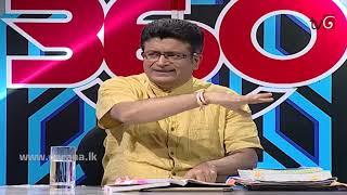 360 with Udaya Gammanpila ( 29-10-2018 ) Thumbnail